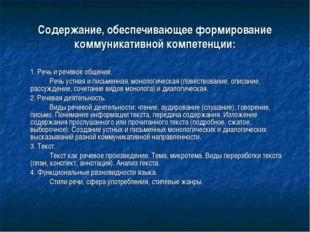 Содержание, обеспечивающее формирование коммуникативной компетенции: 1. Речь
