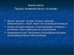 Анализ текста. Процесс понимания текста «по шагам»: эмоция «включает» интерес