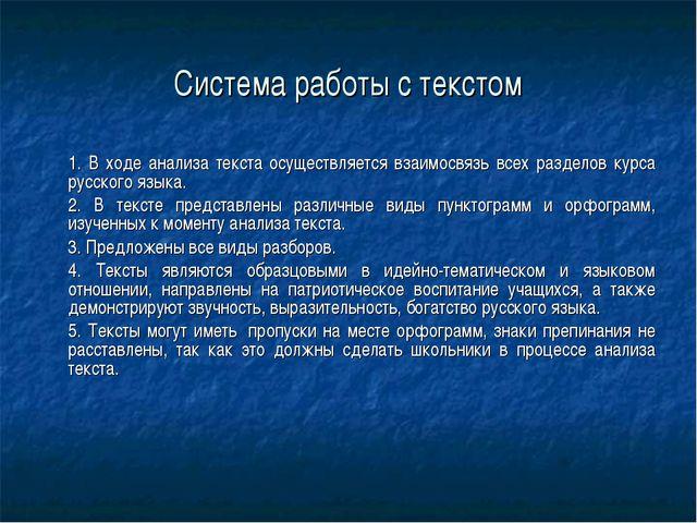 Система работы с текстом 1. В ходе анализа текста осуществляется взаимосвязь...