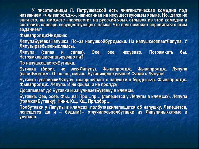 У писательницы Л. Петрушевской есть лингвистическая комедия под названием «...