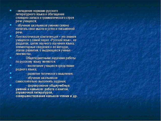 - овладение нормами русского литературного языка и обогащение словарно запаса...