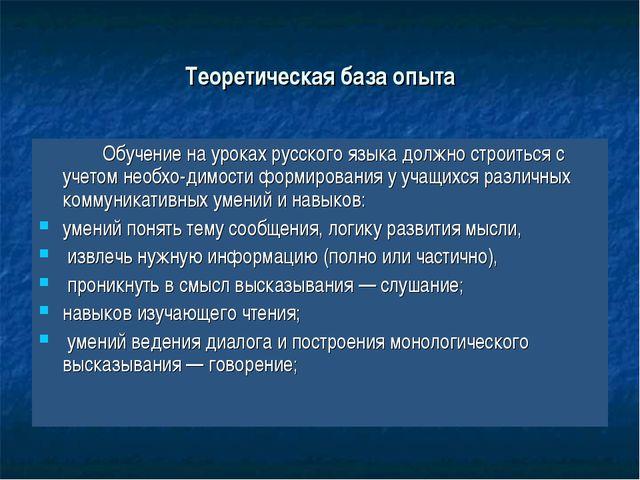 Теоретическая база опыта Обучение на уроках русского языка должно строиться...