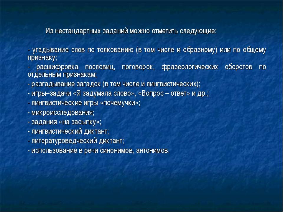 Из нестандартных заданий можно отметить следующие: - угадывание слов по то...