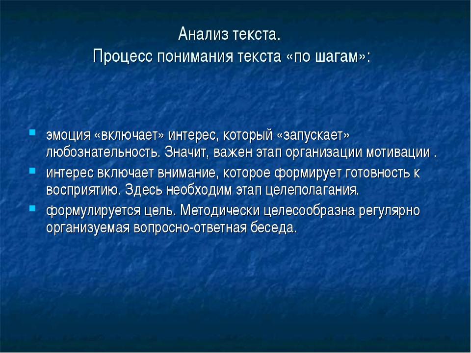 Анализ текста. Процесс понимания текста «по шагам»: эмоция «включает» интерес...