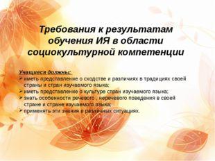 Требования к результатам обучения ИЯ в области социокультурной компетенции Уч