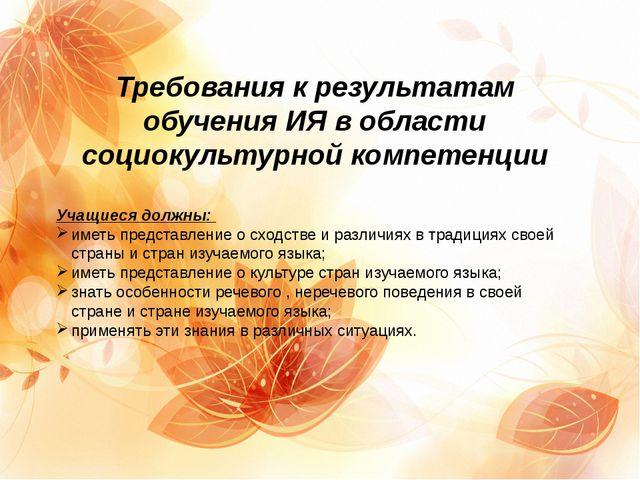 Требования к результатам обучения ИЯ в области социокультурной компетенции Уч...