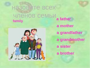 назовите всех членов семьи a father a mother a grandfather a grandmother a s