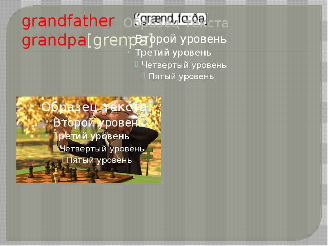 grandfather grandpa[grenpa]