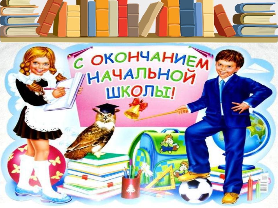 Картинки к концу начальной школы