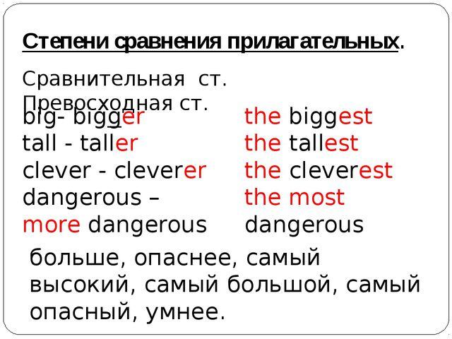 Степени сравнения прилагательных. Сравнительная ст. Превосходная ст. big- big...