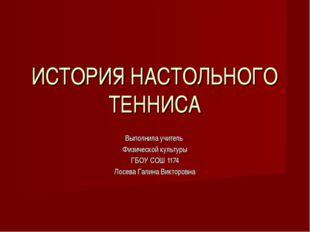 Выполнила учитель Физической культуры ГБОУ СОШ 1174 Лосева Галина Викторовна