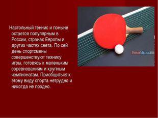 Настольный теннис и поныне остается популярным в России, странах Европы и др