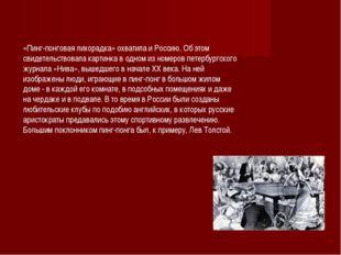 «Пинг-понговая лихорадка» охватила и Россию. Об этом свидетельствовала карти