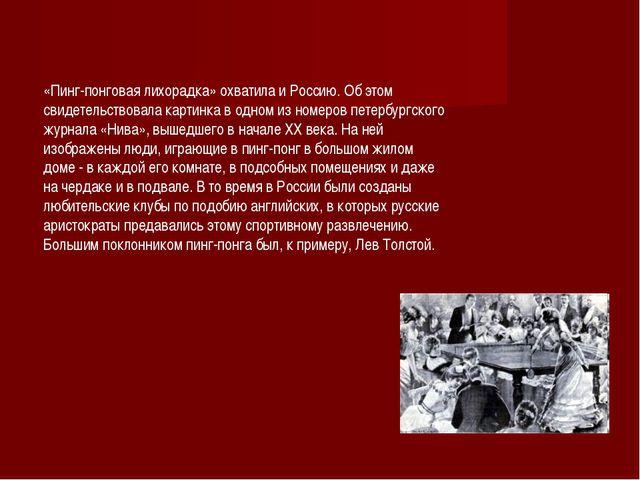 «Пинг-понговая лихорадка» охватила и Россию. Об этом свидетельствовала карти...