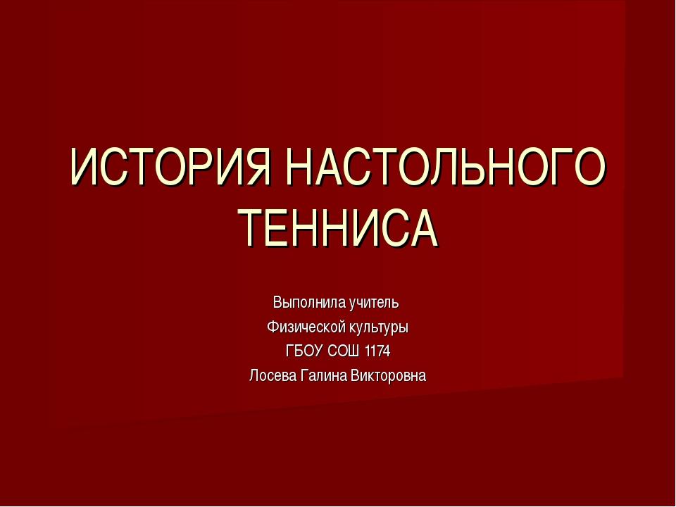 Выполнила учитель Физической культуры ГБОУ СОШ 1174 Лосева Галина Викторовна...
