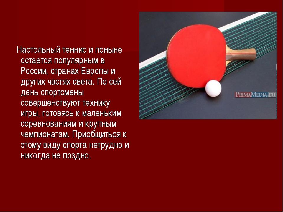 Настольный теннис и поныне остается популярным в России, странах Европы и др...
