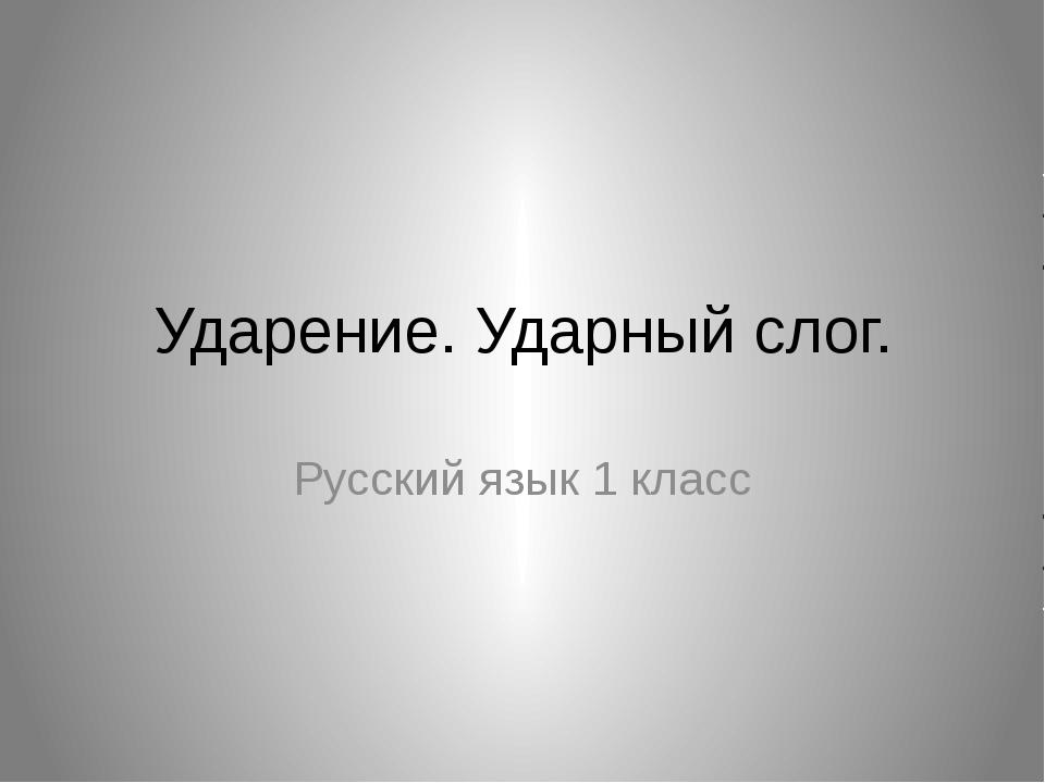 Ударение. Ударный слог. Русский язык 1 класс
