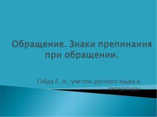 Гейда Е. А., учитель русского языка и литературы