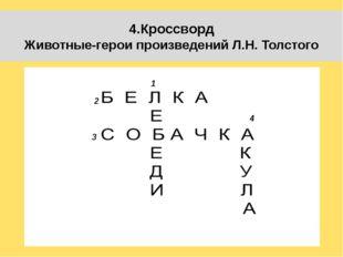 5. Список произведений Л.Н. Толстого: 1. Басня «Белка и волк» 2. Сказка «Два