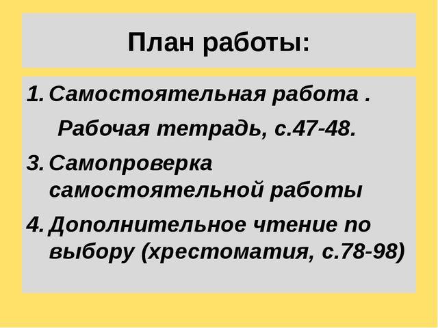 Как Л.Н. Толстой рассказывал сказку об огурцах. А. Сергеенко. Ореховая ветка...