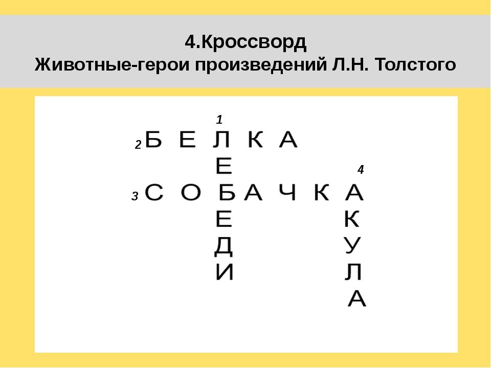 5. Список произведений Л.Н. Толстого: 1. Басня «Белка и волк» 2. Сказка «Два...