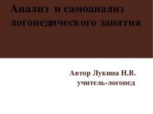 Анализ логопедического занятия Анализ и самоанализ логопедического занятия Ав
