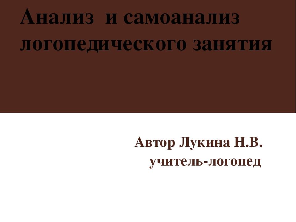 Анализ логопедического занятия Анализ и самоанализ логопедического занятия Ав...
