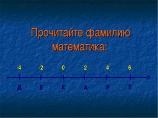 Прочитайте фамилию математика: ДЕКАРТ -4-20246