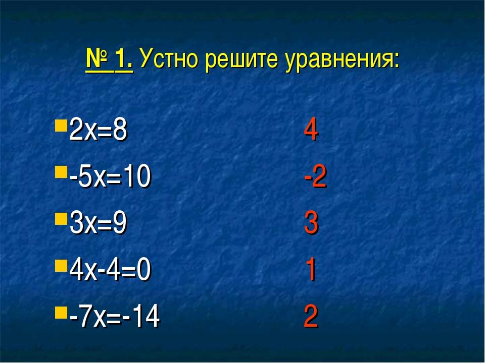 № 1. Устно решите уравнения: 2х=8 -5х=10 3х=9 4х-4=0 -7х=-14 4 -2 3 1 2