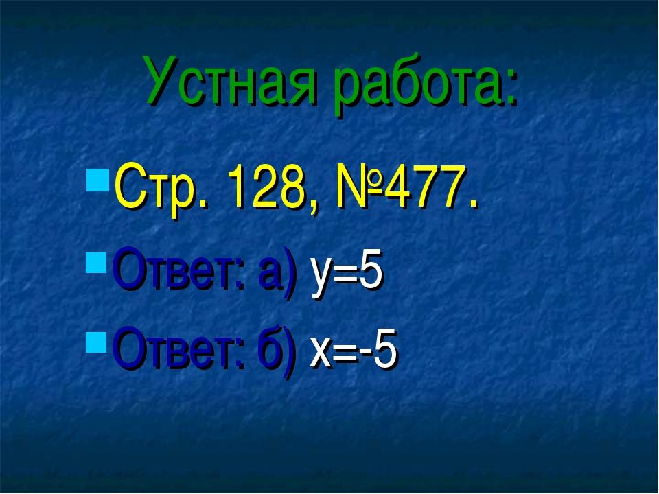 Устная работа: Стр. 128, №477. Ответ: а) у=5 Ответ: б) х=-5