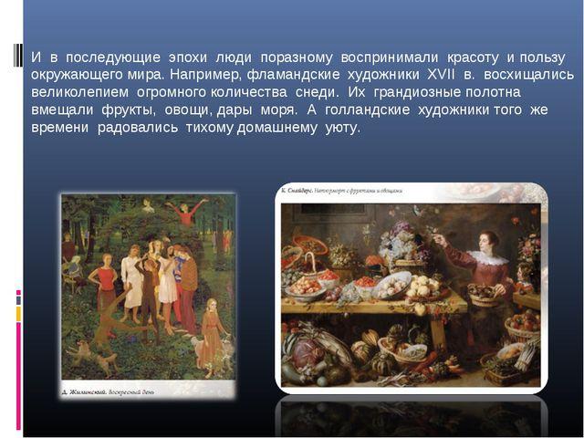 И в последующие эпохи люди поразному воспринимали красоту и пользу о...