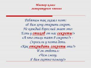 Мастер-класс литературное чтение Ребятам так сказал поэт: «Я вам хочу открыть