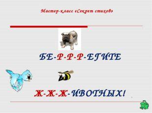 Мастер-класс «Секрет стихов» БЕ-Р-Р-Р-ЕГИТЕ Ж-Ж-Ж-ИВОТНЫХ!