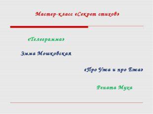 Мастер-класс «Секрет стихов» «Про Ужа и про Ежа» Рената Муха «Телеграмма» Эмм