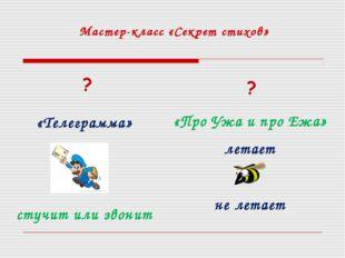 Мастер-класс «Секрет стихов» «Про Ужа и про Ежа» летает не летает «Телеграмма