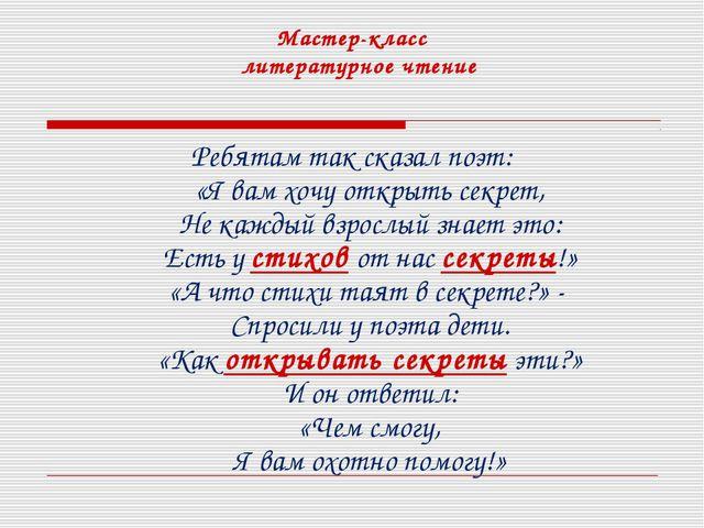 Мастер-класс литературное чтение Ребятам так сказал поэт: «Я вам хочу открыть...