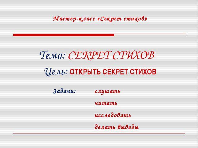 Мастер-класс «Секрет стихов» Тема: СЕКРЕТ СТИХОВ Цель: ОТКРЫТЬ СЕКРЕТ СТИХОВ...