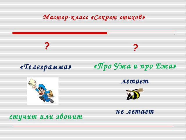 Мастер-класс «Секрет стихов» «Про Ужа и про Ежа» летает не летает «Телеграмма...