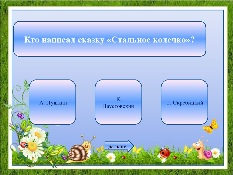 Кто написал сказку «Стальное колечко»? А. Пушкин К. Паустовский Г. Скребицкий...