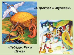 «Лебедь, Рак и Щука» «Стрекоза и Муравей»