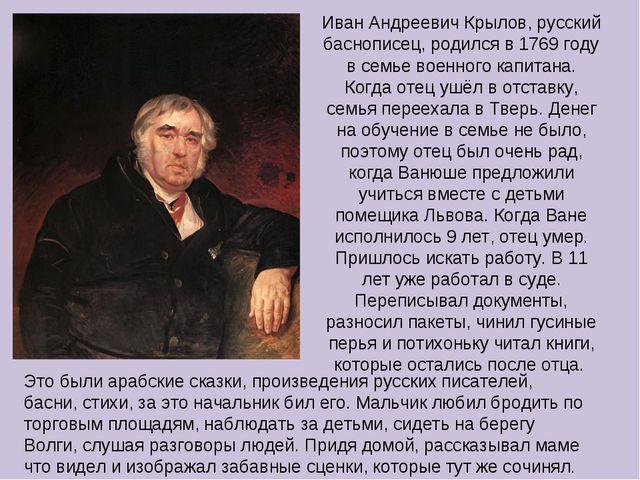 Иван Андреевич Крылов, русский баснописец, родился в 1769 году в семье военно...