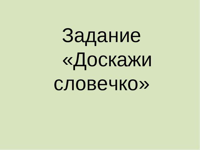 Задание «Доскажи словечко»