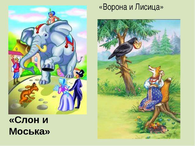 «Слон и Моська» «Ворона и Лисица»