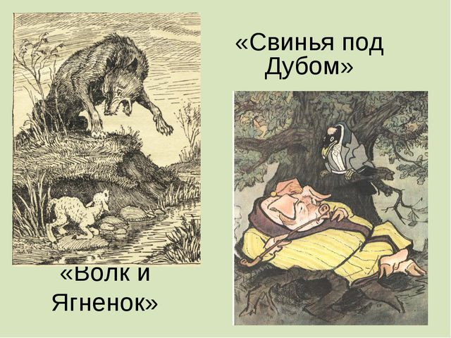 «Волк и Ягненок» «Свинья под Дубом»