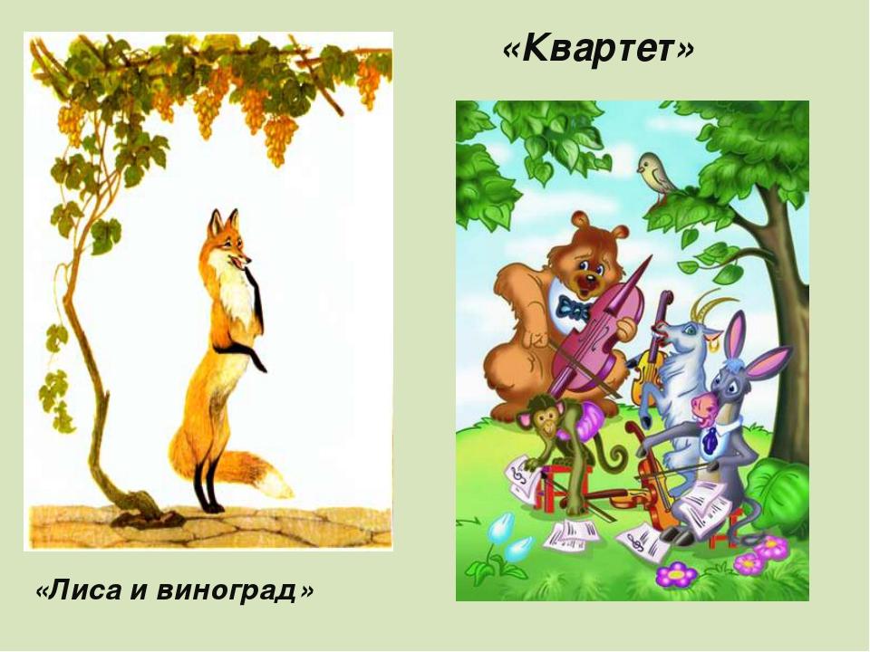 «Лиса и виноград» «Квартет»