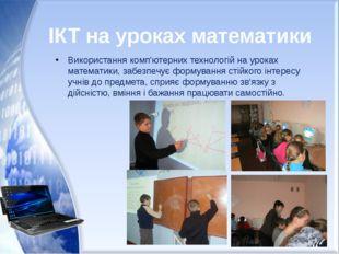 ІКТ на уроках математики Використання комп'ютерних технологій на уроках матем