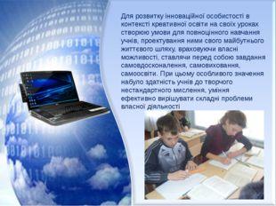 Для розвитку інноваційної особистості в контексті креативної освіти на своїх