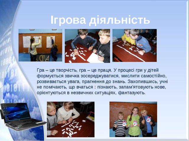 Ігрова діяльність Гра – це творчість, гра – це праця. У процесі гри у дітей ф...