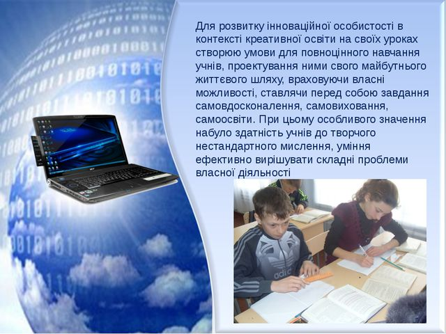 Для розвитку інноваційної особистості в контексті креативної освіти на своїх...