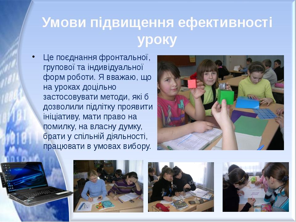 Умови підвищення ефективності уроку Це поєднання фронтальної, групової та інд...